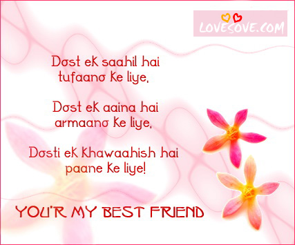 dosti sms quotes