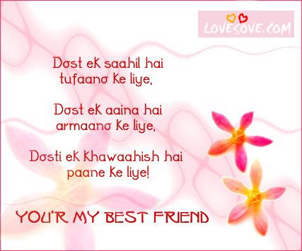 FRIENDSHIP SMS - RAINBO LOVE