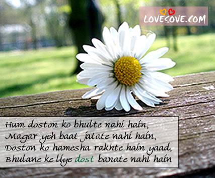 lovesove_dosti_shayari_013