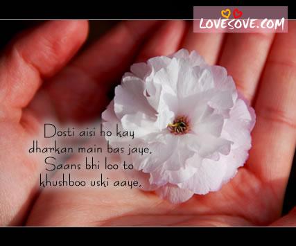 dosti shayari hindi, dosti shayari sms, Dosti Suvichar & Thoughts, Dosti Aisi Ho Kay - Best Dosti shayari Images, Friendship Shayari