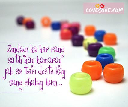 lovesove_dosti_shayari_017