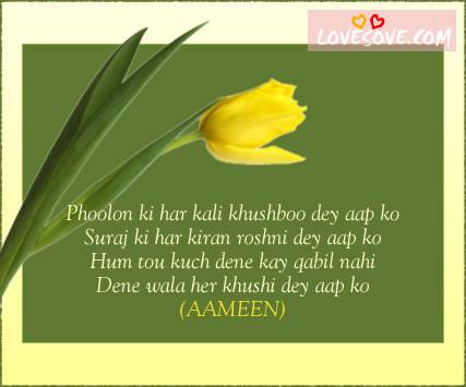 eid poetry english lovesove