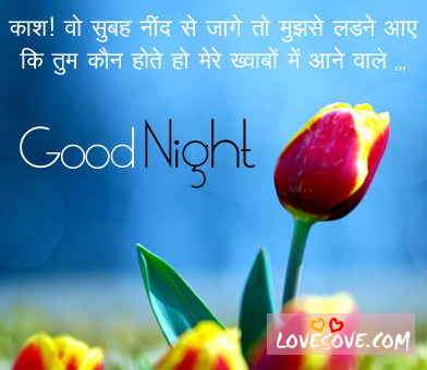 गुड नाईट हिंदी शायरी, शुभ रात्रि Shubh Ratri Sms Quotes, Good night hindi shayari, good night images, good night quotes, good night messages, sweet dreams quotes, good night wishes, good night baby images, good night greetings, good night cards, good night shayari for dost, good morning shayari for friends in hindi romantic, good night shayari for boyfriend, good night shayari in hindi font, good night shayari image, good night shayari wallpaper
