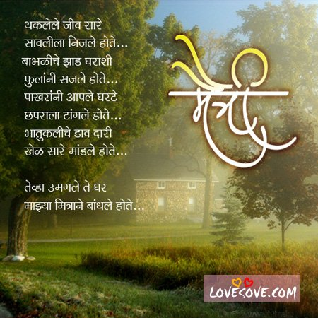 Friendship Day Poems In Marathi