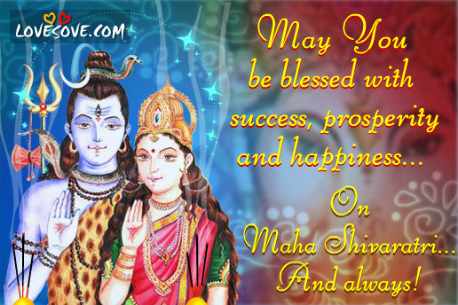 Happy MahaShivratri Wishes Images, Quotes, Status, Wallpapers 2018, Happy Mahashivratari wishes images For Facebook, Happy MahaShivratri Wishes Images For WhatsApp Status, Happy MahaShivratri Wishes In Hindi For Friends & Family, महा शिवरात्रि की शुभकामनाए, SMS, Msg, Wallpaper, QUotes