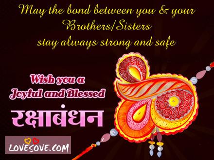 Raksha Bandhan Sms Marathi Lovesove Com