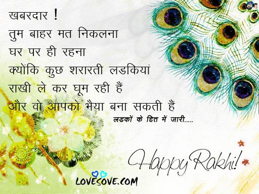 Raksha bandhan shayari for brother lovesove rakshabandhan quotes images for facebook rakshabandhan funny status images for whatsapp tum bahar mat altavistaventures Images