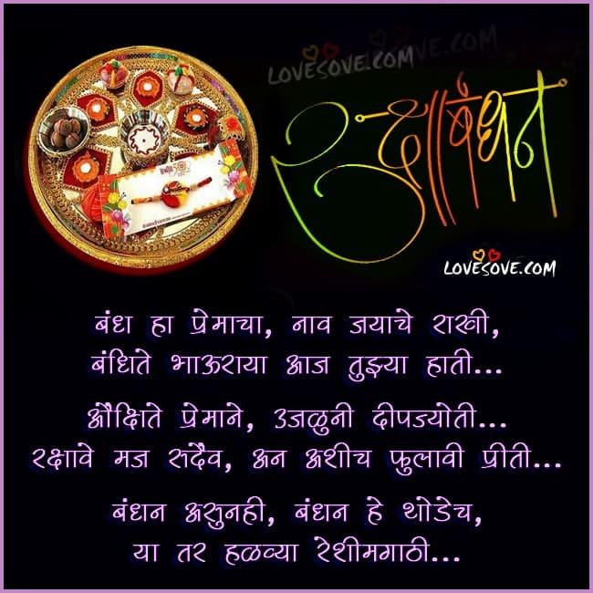 raksha bandhan essay in marathi Free essays on essay in marathi on raksha bandhan get help with your writing 1 through 30.
