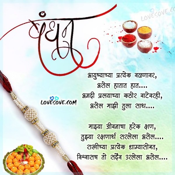 Marathi Raksha Bandhan Quotes, SMS, Status, Images On Bhai ...