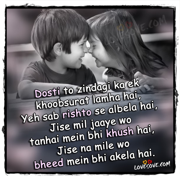Best Dosti Status, Hindi Friendship Shayari, dosti quotes in hindi, Dosti Status For Facebook in Hindi, Friendship shayari in hindi, Friendship quotes, shayari for whatsApp status, best Dost shayari for friends, Yari Dosti Shayari In hindi