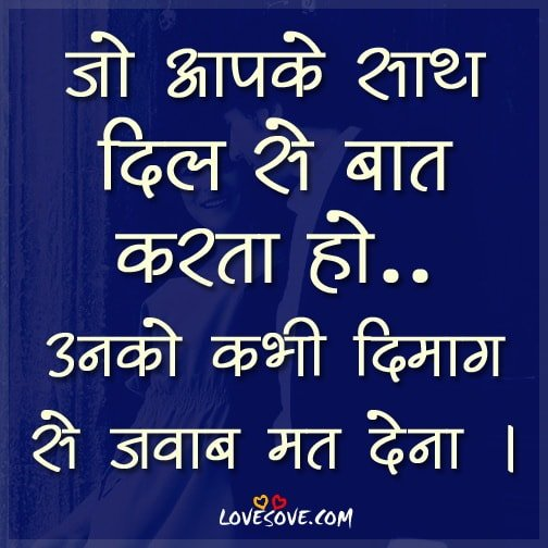 hindi whatsapp status, best whatsapp status, best one line status, line hindi status, hindi suvichar image, हिंदी सुविचार वालपेपर, LoveSove.com