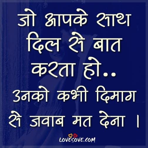 hindi suvichar image, हिंदी सुविचार वालपेपर, LoveSove.com