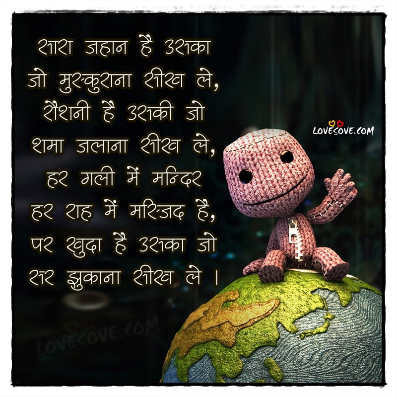 हिंदी सुविचार वालपेपर, hindi suvichar image, LoveSove.com