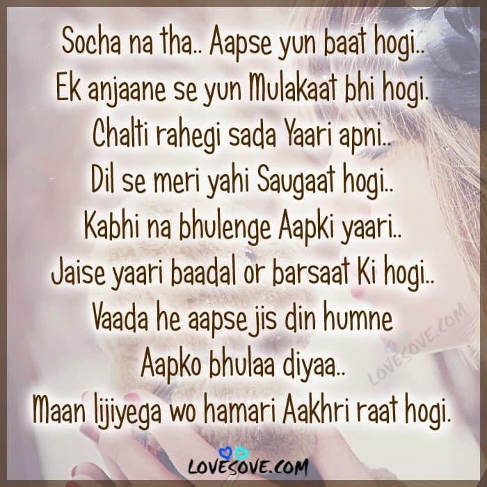 love failure marathi sms lovesove