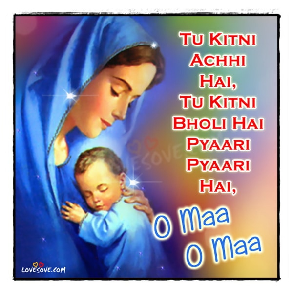 Mother And Son Quotes In Hindi: Mothers Day Shayari, Hindi Font Mothers Day Status Quotes
