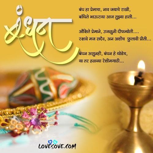 Rakhi Festival Quotes Brother: Happy Raksha Bandhan Messages 2014 Sms