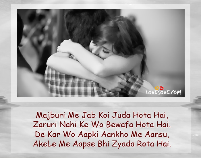 Majburi Me Jab Koi Juda Hota Hai hindi love images