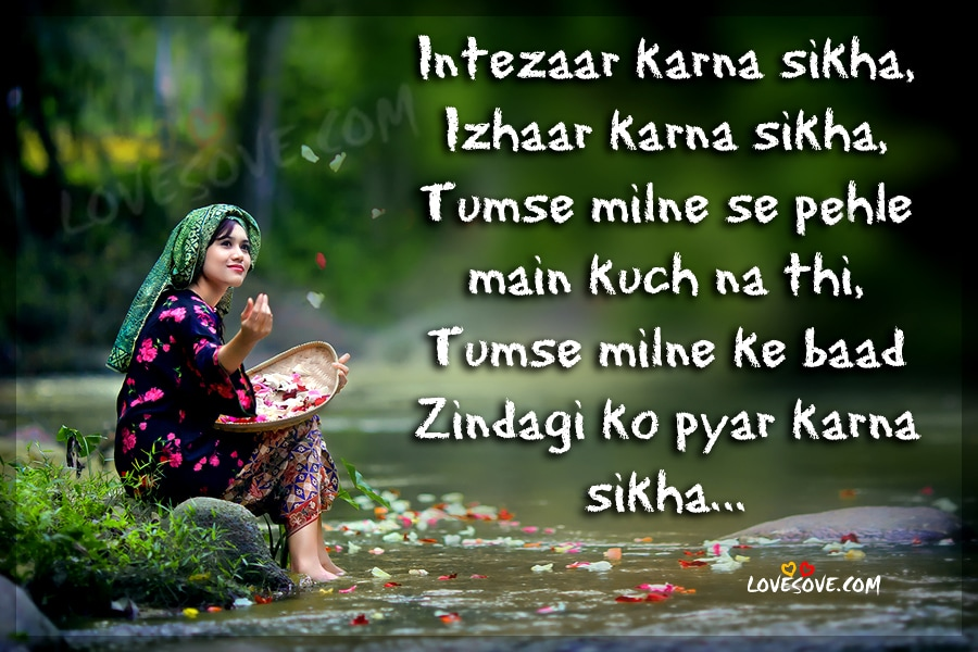Love couple Wallpaper With Shayri : Hindi Shayari Romantic Wallpapers, Love Shayari HD Pictures & Images