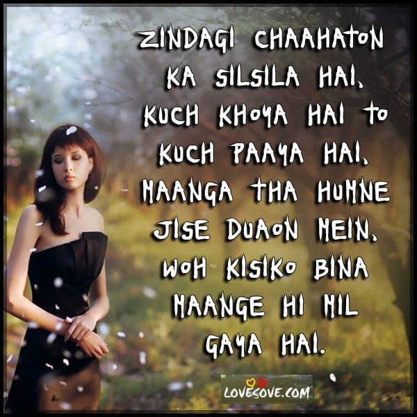 Latest Shayari On Life, Best Zindagi Shayari, New Life Quotes
