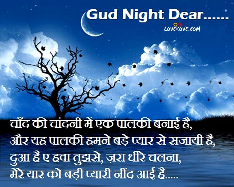 Good Night Shayari Images Love In Hindi Pictures