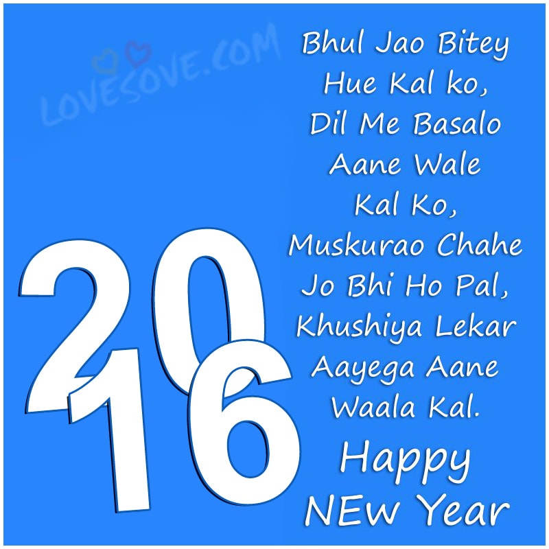 new year shayari wallpaper lovesove