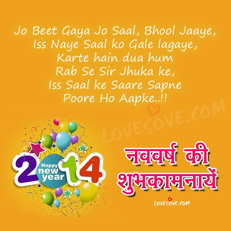 New-Year-2014-Shayari-Wallpaper-03 | New Year(Naya Saal)