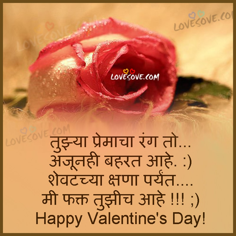 Marathi sms on valentines day marathi sms greeting on valentines day m4hsunfo