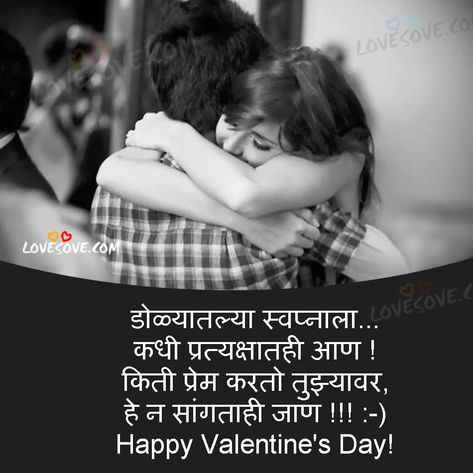 MARATHI SMS GREETING ON VALENTINES DAY