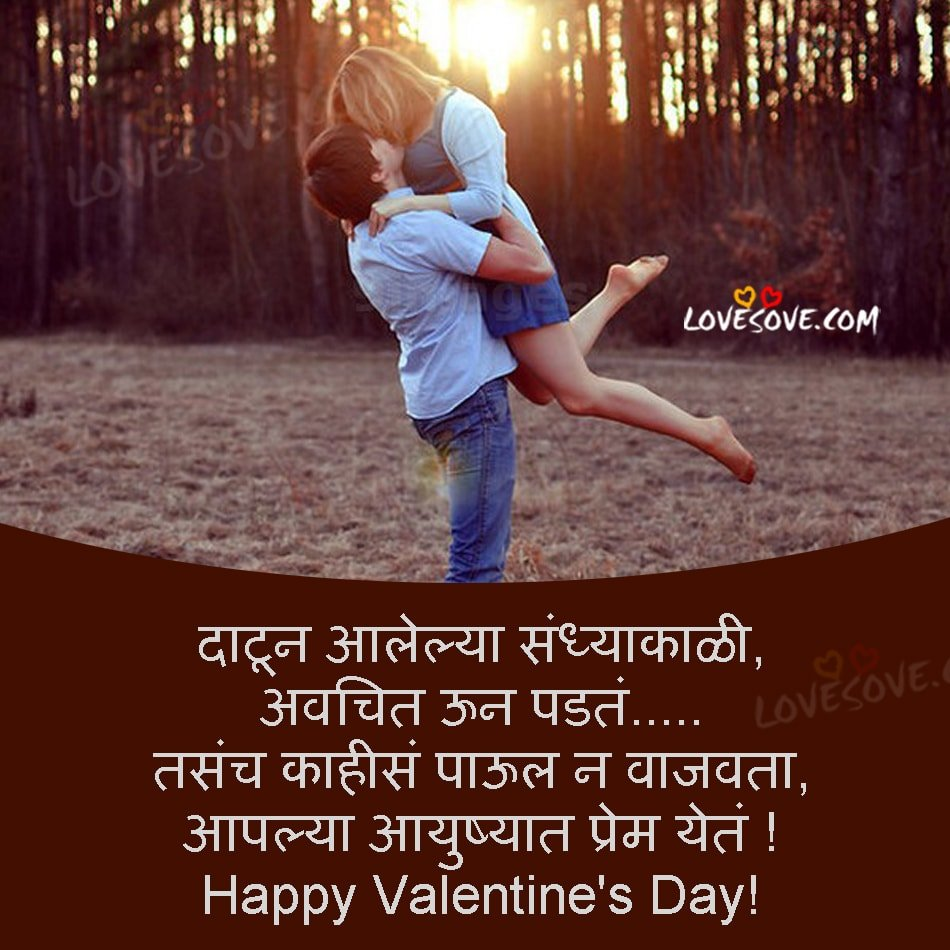 Marathi Sms On Valentines Day