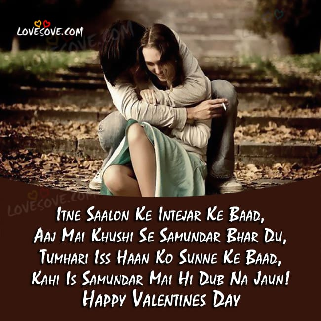 quotes to my husband on valentines day - Best valentines day shayari valentines day love message