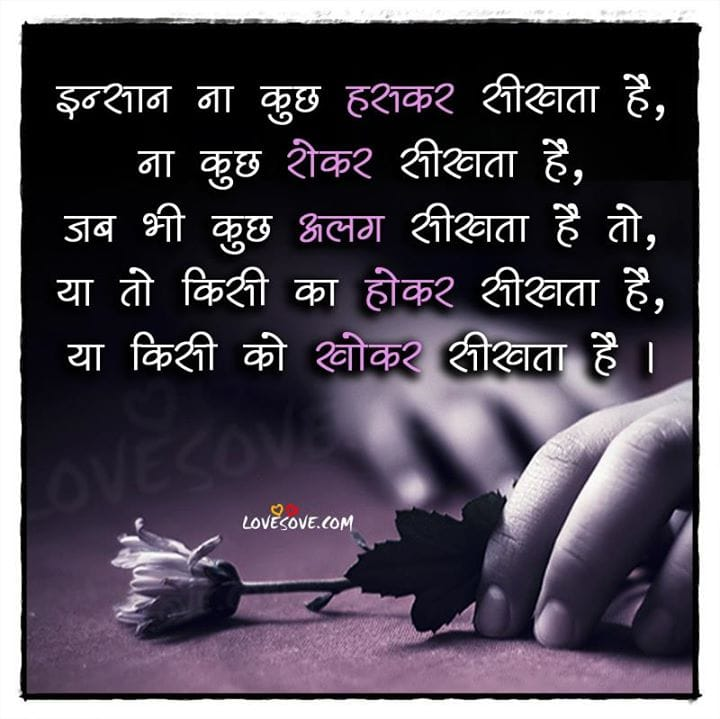 Best Dosti Suvichar(सुविचार) Images In Hindi, Dosti Thoughts. dosti suvichar wallpaper, thoughts on friendship in hindi