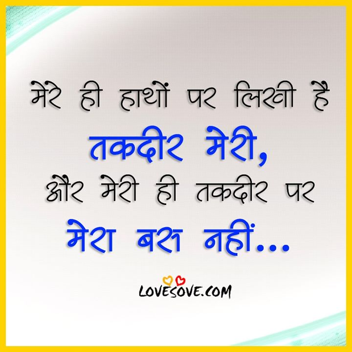 hindi whatsapp status, best whatsapp status, best one line status, line hindi status, Top 25 Hindi Suvichars, Best Anmol Vachan Wallpapers, Thoughts Images, Top 10 suvichar in hindi mere-hi-haath-ki-lakeer