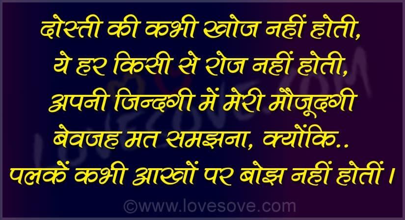 Best Dosti Suvichar(सुविचार) Images In Hindi, Dosti Thoughts, dosti suvichar wallpaper, thoughts on friendship in hindi, palke-kabhi-ankhon-par-bojh-nhi-hotin-suvichar