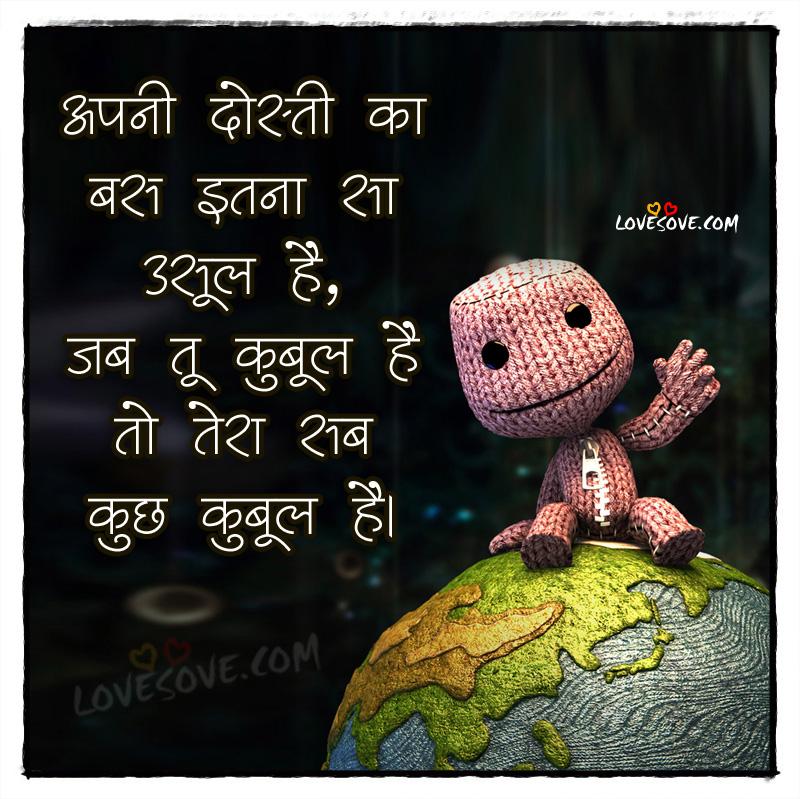 Friendship Status In Hindi, Heart Touching Friendship Shayari Wallpaper, Latest Dosti Shayari Wallpaper दोस्ती शायरी, Friendship Cards & Quotes apni dosti, apni dosti ka bas itna sa usool hai shayari suvichar