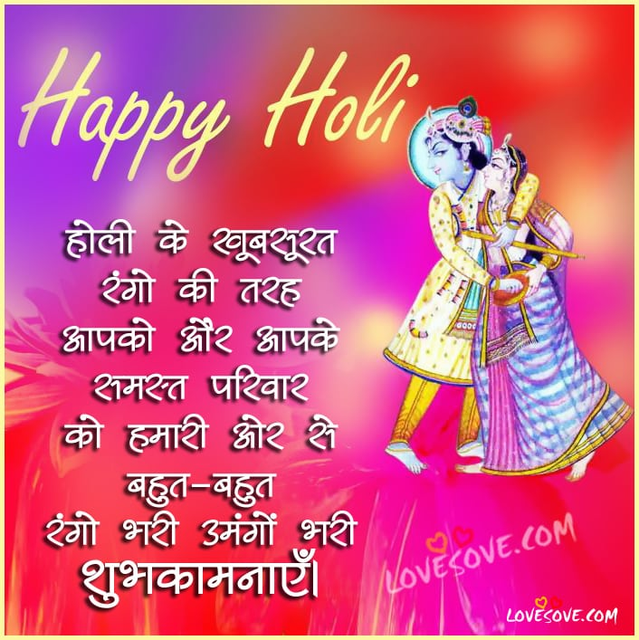 Happy Holi 2019 Hindi Status Shayari, Facebook WhatsApp Holi Sms Quotes