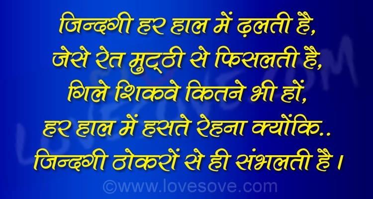 hindi suvichar image, हिंदी सुविचार वालपेपर,