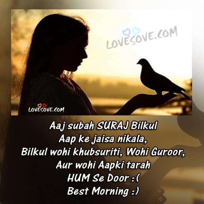 good-morning-greeting-shayari-wallpaper