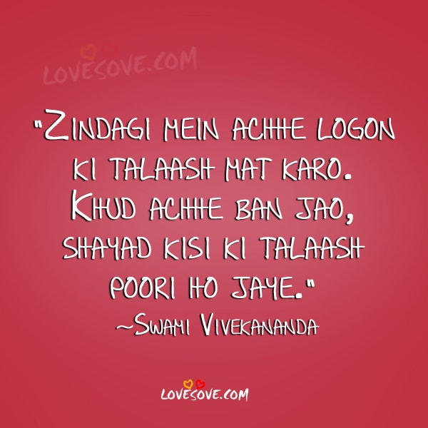 Suvichar Shayari Images & Wallpapers | LoveSove.com