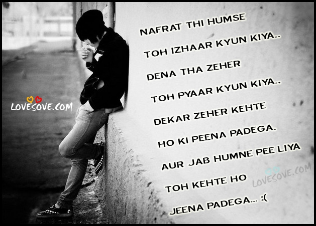 Nafrat thi humse toh izhar kyon kiya | Shayari Cards