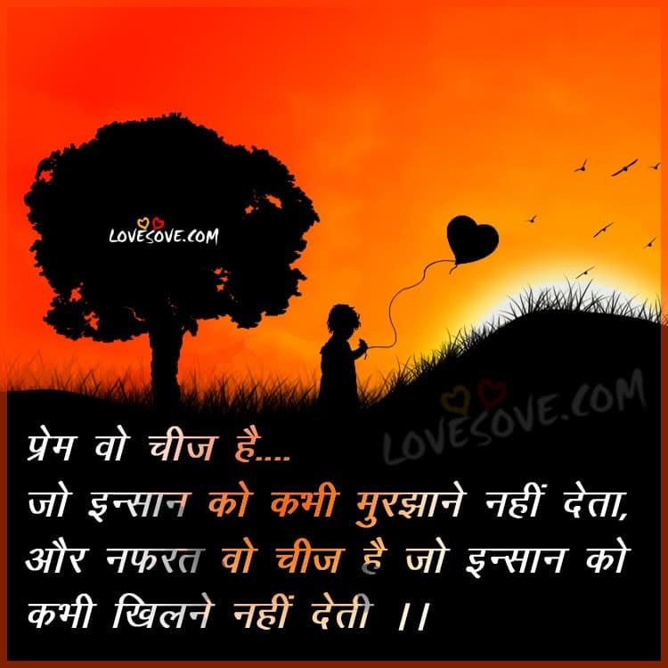 hindi-love-thought-suvichar