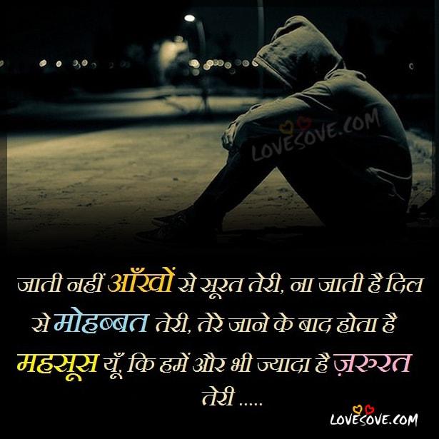 Jaati nahi ankhon se soorat teri
