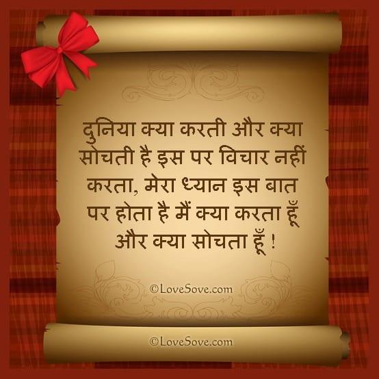 Hindi gajal card lovesove dunia kya karti aur kya suvichar wallpaper thecheapjerseys Gallery