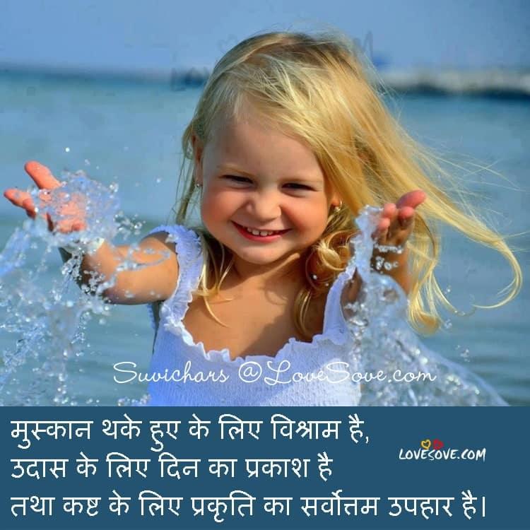hindi-muskan-smile-suvichar-217
