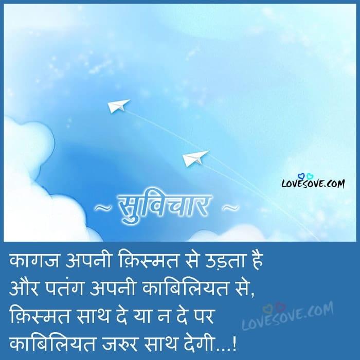 Hindi Quotes Suvichar 206 Lovesove 2018