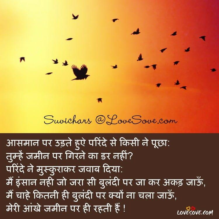 Pics Photos - Suvichar Hindi Image Punjabi Suvichar Hindi Image ...