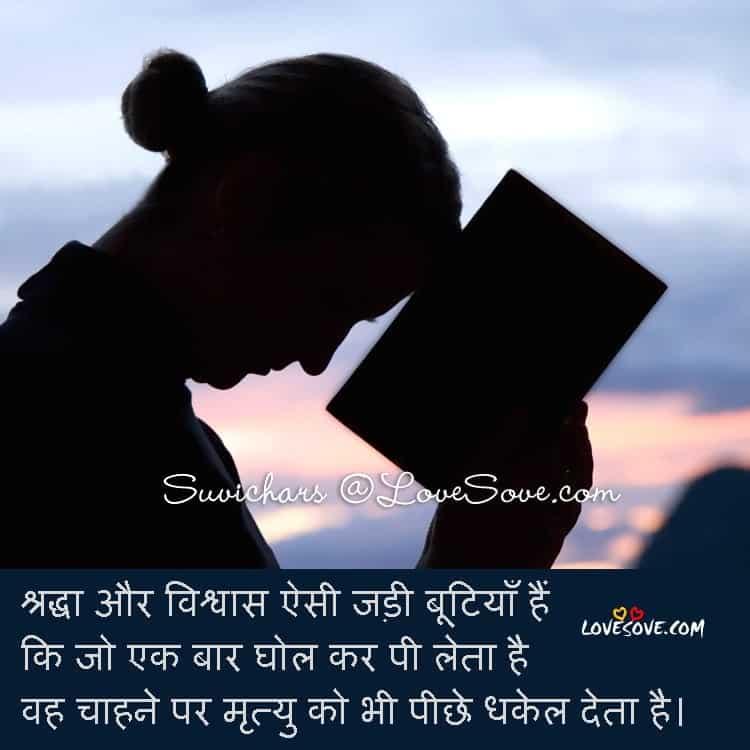 hindi suvichar image, Top 25 Hindi Suvichars, Best Anmol Vachan Wallpapers, Thoughts Images, Hindi whatsapp suvichar, Best Anmol Vachan Wallpapers, Thoughts Images