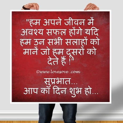 hindi-suvichar-208 | Best WhatsApp Suvichar(सुविचार ...