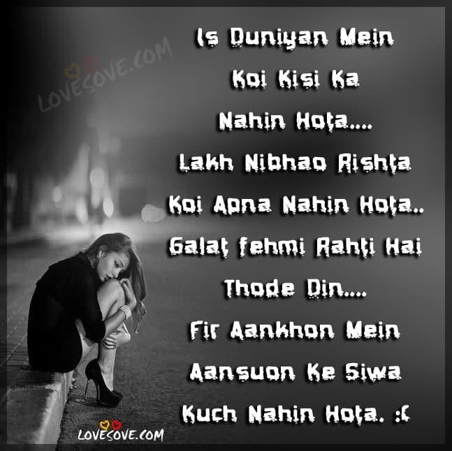 is-duniya-main-koi-kisi-ka-nahi-hota-hindi-rishta-shayari
