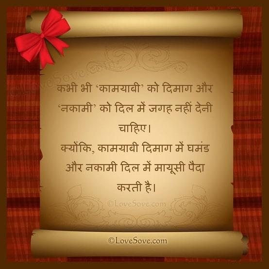 kabhi bhi kamyabi ko dimag nakami our suvichar wallpaper