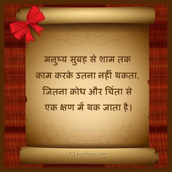manushya-subah-se-sham-tak-suvichar-wallpaper | Best WhatsApp Suvichar ...